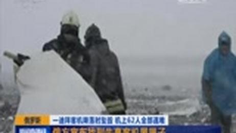 一迪拜客机降落时坠毁 机上62人全部遇难 俄罗斯:俄方宣布找到失事客机黑匣子