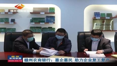 赣州农商银行:惠企惠民 助力企业复工复产