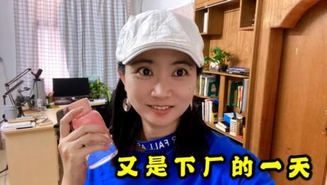 外贸日常,又是下厂谈价格谈订单的一天,广州38度高温,不断喝水