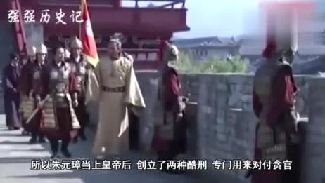 朱元璋首创的两种酷刑