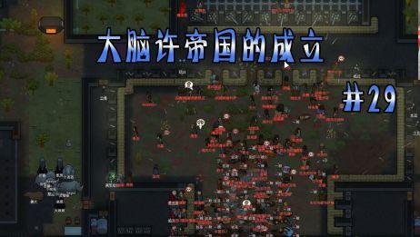 【rimworld】激萌老鼠娘·大脑许帝国的成立#29