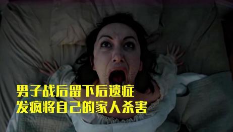 夜晚三点半:5分钟带你看完美国恐怖电影《黎明》