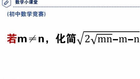 初中数学竞赛题,化简二次根式,很多人考虑不全