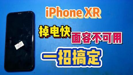 iPhoneXR待机掉电快,面容也不能用,一个地方坏两个故障都修复了