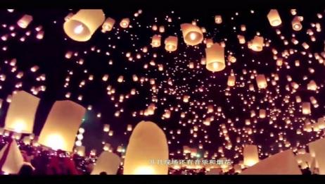 来看看泰国清迈的万人天灯节,太壮观了