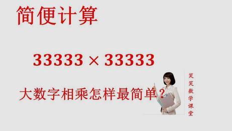 趣味数学,简便计算33333乘33333,数字很大难坏一片同学