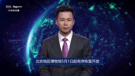 AI合成主播丨北京地区博物馆5月1日起有序恢复开放