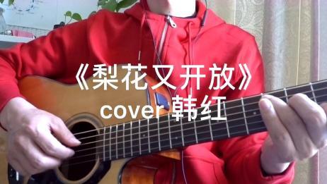 《梨花又开放》吉他弹唱