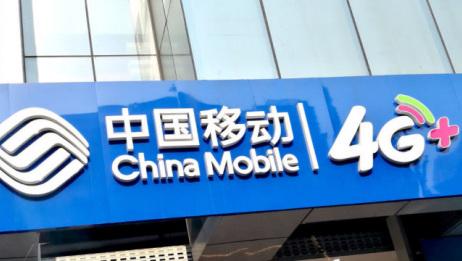 """中国移动""""终知觉醒""""!再推18元月30G档套餐,新老用户了解一下?"""