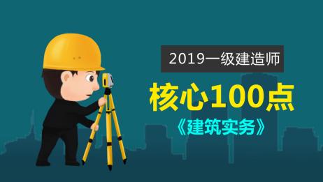 2019一建《建筑实务》高频核心100点