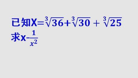 立方根的计算难度比较大,掌握这样的解题规律,难题也会变容易