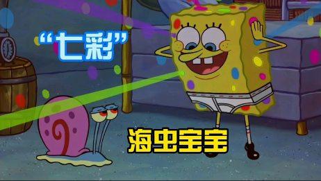 """海绵宝宝变身""""七彩""""海虫宝宝,到底发生了什么!"""