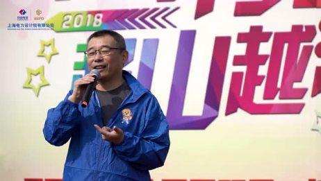 上海电力设计院2018年公司日