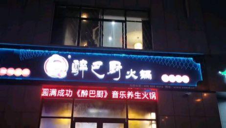 音乐+火锅,舌尖上的美味碰上激情的音乐