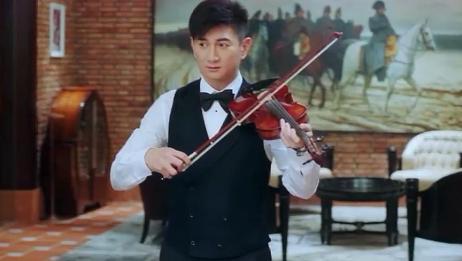 月嫂先生:心唯在餐厅里拉琴卖艺,章春阳在很多人面前故意奚落他