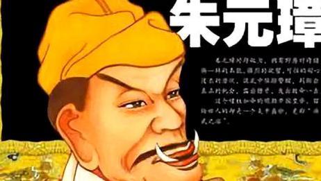 都知道明太祖朱元璋是苦出身,带你了解一下到底有多苦