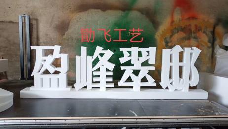 方方正正、特色的泡沫字体