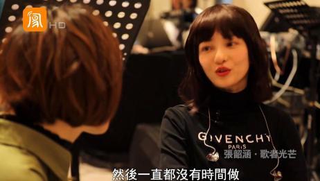 张韶涵不想唱歌,想改行拍戏?鲁豫懵了