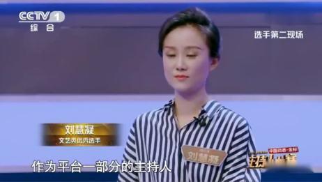 蔡紫冠军 主持人大赛 蔡紫荣获央视台2019主持人大赛