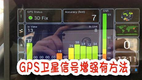 平时手机有遇到卫星信号不好的情况吗?教你增强GPS信号的方法