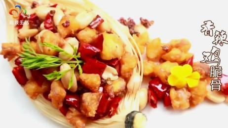 美味小菜:香辣鸡脆骨,骨头香酥脆超美味,隔壁小孩都馋哭了