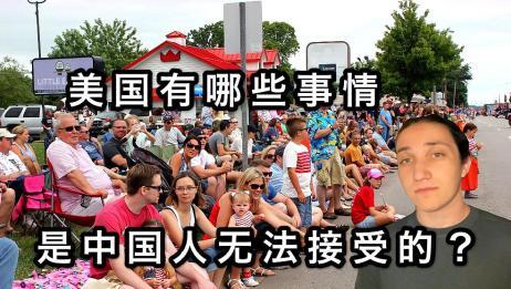 美国有哪些事情是大部分中国人无法接受的?这些事情你能接受几件