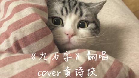 《九万字》翻唱cover黄诗扶