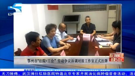 """鄂州市""""法院+工会""""劳动争议诉调对接工作室正式挂牌"""