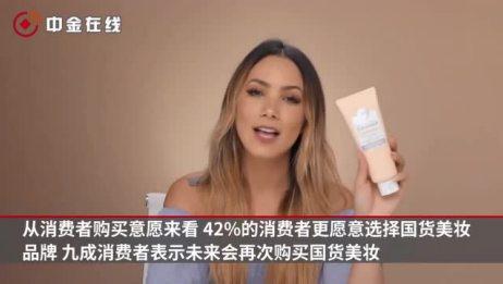 国产化妆品强势归来占据化妆品的市场份额