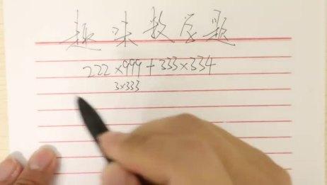 趣味数学题:222乘以999加333乘以334,结果是多少?