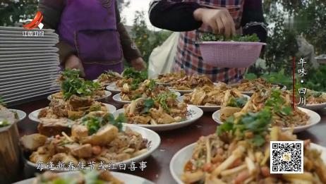 非遗美食:坝坝宴是四川农村的传统宴席,每桌必上九斗碗