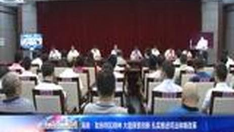 [海南新闻联播]海南:发扬特区精神 大胆探索创新 扎实推进司法体制改革