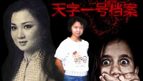 【天字一号档案】13:过度曝光!!台湾文娱第一大案!!(被和谐通知)