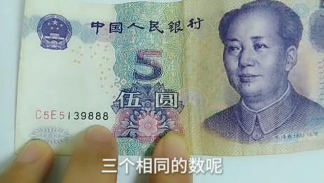 豹子号的5元人民币有收藏价值吗,遇到了不要花掉