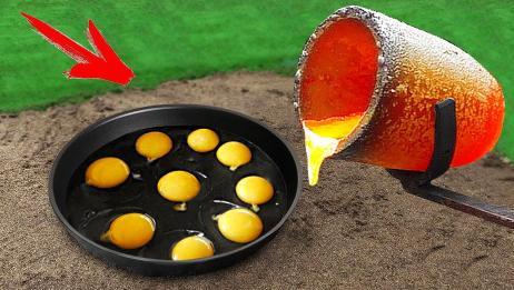 老外脑洞大开,用熔岩煎鸡蛋,看完口水直流!