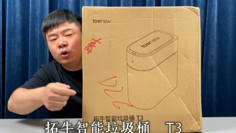开箱299元小米众筹智能垃圾桶,自动开盖、打包、套袋,真值买吗?
