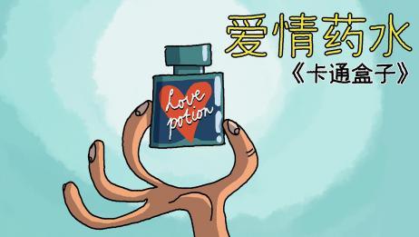 《卡通盒子系列》意料之外的约会突发状况——爱情药水