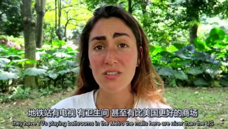 老外以为中国很落后,过来后才发现被骗了:很多地方比美国都好!