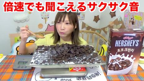 【大胃王木下佑香】挑战4.7公斤Hershey's巧克力谷物脆片