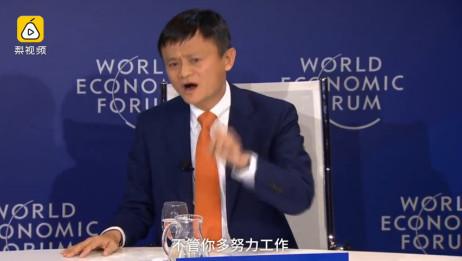马云霸气演讲:我的钱属于全社会,而不属于我个人!