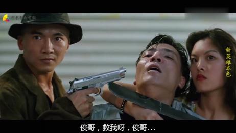新英雄本色:郑伊健被老大陷害,邱淑贞独自去报仇,结果太惨了