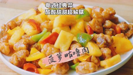 粤菜经典:菠萝咕噜肉,酸酸甜甜超解腻,做法也简单