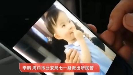 河南周口公园河边发现2岁女童,警方急寻孩子父母
