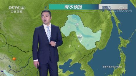 [今日环球]2020年11月07日天气预报