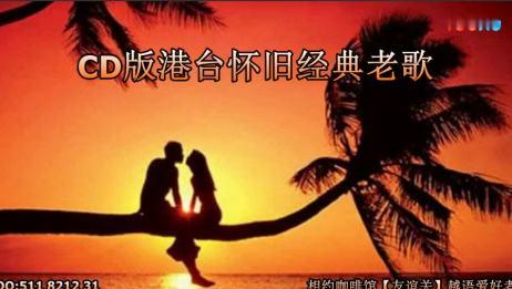 CD版港台怀旧经典老歌(无损试听)