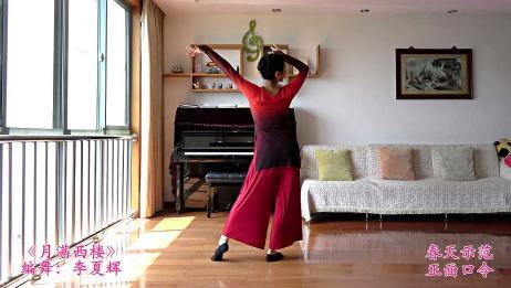 完整版慢速正面口令示范来了!一起来学跳古典形体舞《月满西楼》