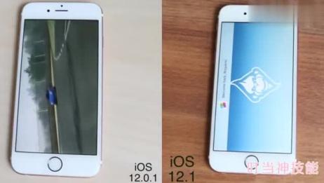 苹果6S系统12.01与系统12.1比较,耐心看你会发现差距