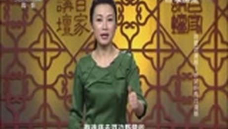 [百家讲坛]诗歌话清明(3)听风听雨过清明 苏姬究竟是一位怎样的女子