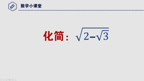 初中数学竞赛题,化简二次根式,都是套路