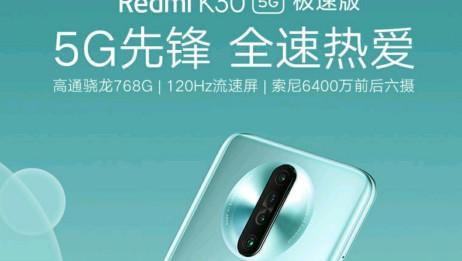 [我镓有洲]Redmi k30 5G极速版开箱+一天使用感受